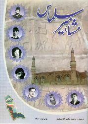 مشاهیر سلماس – محمدرضا مهرزاد صدقیانی -məşahiri salmas - məhəmmədriza sədəqiyani