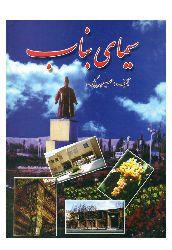 Simayi Binab-Huseyn Babek Fasca 2097 469s