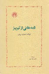 نامه هایی از تبریز - ادوارد براون - حسن جوادی - NAMEHAYI AZ TABRIZ - Idvard Bıravn - Çev-Hasan Cavadi