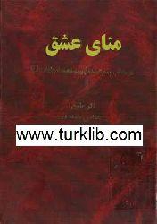 منای عشق – عباس بلندی - Növhe - MINAYI EŞQ - Abbas Bulendi