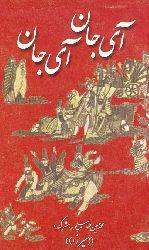 Ay Can Ay Can-Şehrek-Mirza- Mehemmed Hüsen Tehmasibpur- 1379 - Iran - Ebced - 255 - S