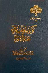 Kuyi Sırxabi Tebriz_Meqberetüşşera-Seyyid Ziyaeddini Seccadi-Fars-1336-535