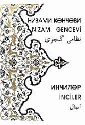 Nizami Gəncəvi İnciler - Muhsin Nağısoylu - Ramiz Əsgər
