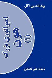 امپراطوری بزرگ هون – بهاءالدین اگل- علی داشقین