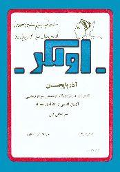 Ülker-2-1360-Azerbaycan Qoşar Yaziçilarinin Orqani-Hasan Iranli-ebced -70s