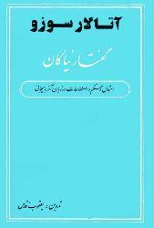 آتالارسؤزو - گفتار نیاکان -یعقوب قدس -  ATALARSÖZÜ - QOFTARI NIYAKAN 1359 - Yaqub Quds