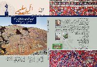 ElBilimi Dergisi-Say.99-Ağlar Güler Ay-1397-Ebced-Tebriz-1397-170s
