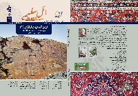 El Bilimi Dergisi-Say.99-Ağlar Güler Ay-1397-Ebced-Tebriz-1397-170s