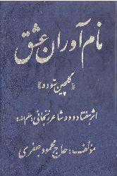 Namavərane Eşq - Mahmud Cəfəri