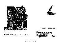 Qutadqu Bilik-Yusif Has Hacib-Aşqabad-Kiril-1971-160s