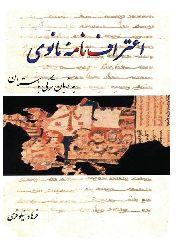 Etirafnameyeye Manevi-Be Zebani Türkiye Bastan-Ferhad Niluferi-1392-35s