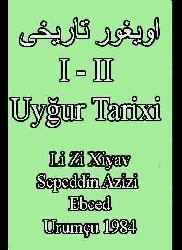 اویغور تاریخی 2 جیلد - لیوشیاو - Uyqur Tarixi I - II- Li Zi Xiyav - Sepetdin Azizi