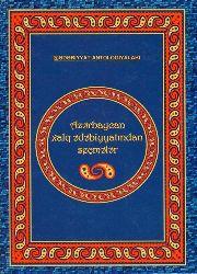Azərbaycan Xalq Ədəbiyyatından Seçmələr - Hüseyin İsmayilov Tahir Orucov