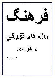 Ferhenge Vajehaye Türki Der Kürdi-Şapur Novruzi-Fars-44s