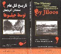 تاریخ قتل عام مسلمانان توسط جیلوها - مجتبی آزادی - TARIXI QATLIAMI MÜSELMANANI AZERBAYCAN TEVESSÜTI CILOVLULAR - Mücteba Azadi