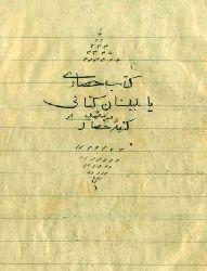 کتاب حصاری یا بلبلستان کتابی – میر محمد حصاری - KITYABI HISARI YA BÜLBÜLÜSTAN KITABI - Mir Mehemmed Hisari