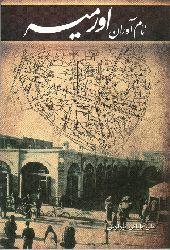 نام آوران اورمیه - علی بابایی نیولویی - NAMAVARAN URMIYE - Ali Babayi Niyului