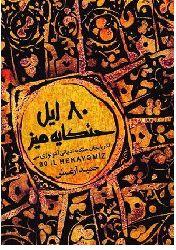 Seksen Il Hikayemiz-Azerbaycan Hikaye Edebiyatı Antolojisi-1300-1380--Hemid Arğiş- ebced-2012-452s