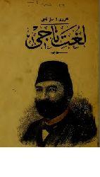NACI LUĞETI -Fars-Türk