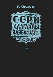 SSRİ Xalqları edebiyatı 2 Cild - Penah Xelilov