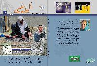 El bilimi Dergisi-95.Say-Azer Ayı--Ebced-1396-160s