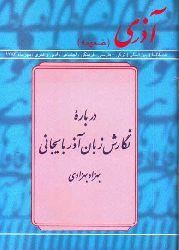 آذری درگیسی ائل دیلی و ادبیاتی 1383 - بهزاد بهزادی - Azeri El Dili Ve Edebiyati - 1383 - Behzad Behzadi