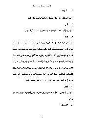 Farsda Türk Sözleri-Nayibi