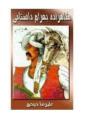 شاهزاده بهرام داستانی - عاشیق ادبیاتی - علیرضا زیحق - Shahzade Behram Dastanı - Aliriza Ziheq