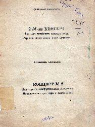 II.V.Konsert-Tar Ile Simfonik Orkesr Üçün-Sülyman Elesgerov-16s