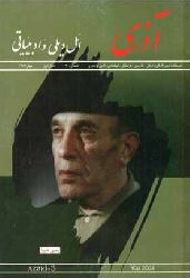 Azeri - El Dilli Ve Edebiyati - 003-1383 - Behzad Behzadi -Ebced - Turuz -2013آذری -04-1383 ائل دیلی و ادبیاتی-بهزاد بهزادی