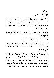 Şex Ibrahim Zencanli-Esli Kerem-Ebced-2004-296s
