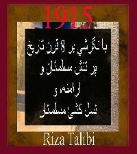 1915 با نگرشي بر 8 قرن تاريخ پر تنش مسلمانان و ارامنه، و نسل کشی مسلمانان - رضا طالبی