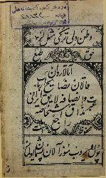 Veten Dili Kitabı-Türki Meseller-Dehxareqani Eliquli Vaiz-Türkce-Ebced-72s