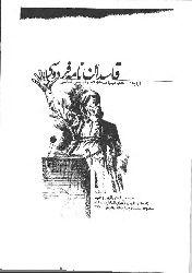 Firdovsi Qasdan Namesi-Feyzullahiye Vehid Farsca 1387 275