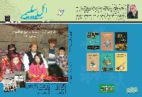 083-084-El Bilimi Dergisi-Qum Ve Merkezi Ustanlarının Folkloru-Özel Sayı-2-1395-211s