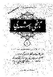 تاریخی ر شیدی - Tarixi Reşidi - 2 Cild - Mirza Mohemmed Heyder Duğlat