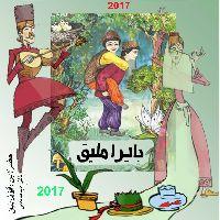 Bayramlıq-Uşaqlar Üçün-Qızılbayan-ebced-2017-15s