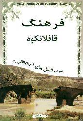 فرهنگ قافلانکوه – حبیب الله قمری - FERHENGI QAFLANKOOH - Hebibullah Qemeri