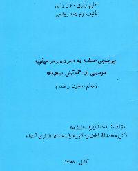 Birinci Sınıfda Surud Ve Musiqi Öğretiş Metodi-Mehemmed Qeyyum-Türkce-Ebced-Kabul-1981-39s