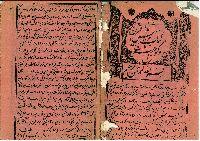 Kitabi Nuşafern Ve Govhertac-El Yazma 125s