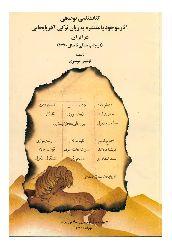 Daş Çapdan Beri 1370-Iranda Çap Olmuş Türkce Kitablar-Nuşin Musevi Ebced 1373-250