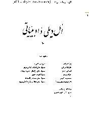 0390-10-El Dili ve Edebiyati-10-Behzad Behzadi-Ebced Turuz 1382-65
