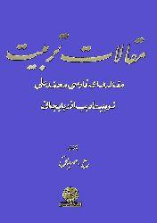 Meqalate Terbiyet -Sediq-Düzgün