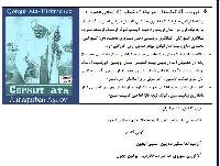 Yüz Şair Yüz Qoşuği-Türkmence-Ebced-100s