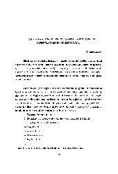 Yağmur Say - Orta Asya ve Anadolunun Yaşamsal ve Kültürel Alt Yapısında Türk İnanc Sistematiği - Mitoloji