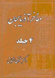 مفاخر آذربایجان – عقیقی بخشایشی - MEFAXIRI AZERBAYCAN - Eqiqi Bexşayishi - Fars Ebced - Turuz 2014
