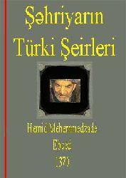 Şehriyarın Toplağ Türki Şeirleri