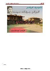 Görken Cölgesinde-A.Axundof Görkenli-Murad Bilen Döndi-Erteki-Nağıl-Ebced-Türkmence-2012-79s