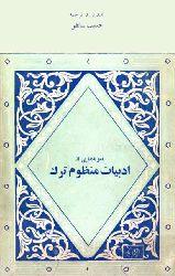 نمونه هایی از ادبیات منظوم ترک - حبیب ساحر - EDEBIYATI MENZUMI TÜRKDEN ÖRNEKLER - Hebib Sahir