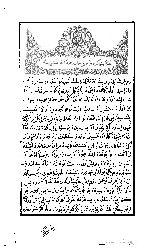 Esli Kerem Hikayesi-Daş Basma-Ebced-108